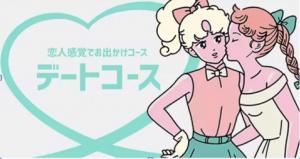"""Prostituzione """"lesbica"""": a Tokyo """"comfort women"""" per donne depresse"""